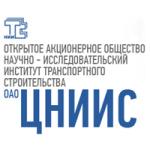 """ОАО """"Научно-исследовательский институт транспортного строительства"""" (ЦНИИС) является ведущей организацией по научным исследованиям, испытаниям, сертификации, стандартизации, нормированию при проектировании, строительстве и реконструкции транспортных сооружений"""